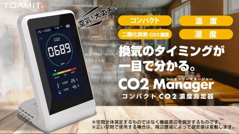 CO2センサーの取扱いを開始