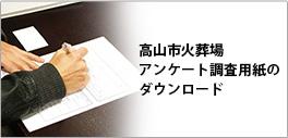 高山市火葬場アンケート調査用紙のダウンロード