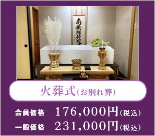 火葬式(お別れ葬)会員価格160,000円