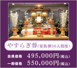 やすらぎ葬(家族葬30人程度)会員価格450,000円