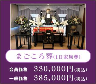 まごころ葬(1日家族葬)会員価格300,000円
