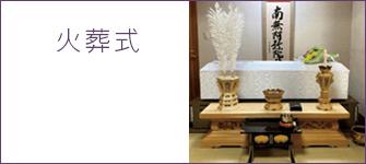 高山市葬儀会社一善の小規模葬儀 やすらぎ 通常価格600,000円(税抜)~ 会員価格400,000円(税抜)~