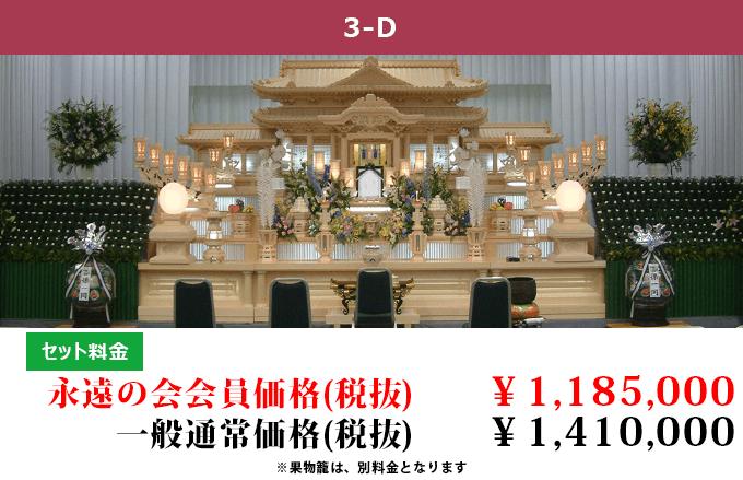 3-D セット料金