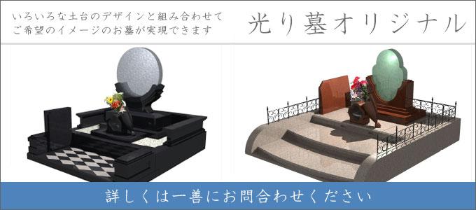 hikaribo-order