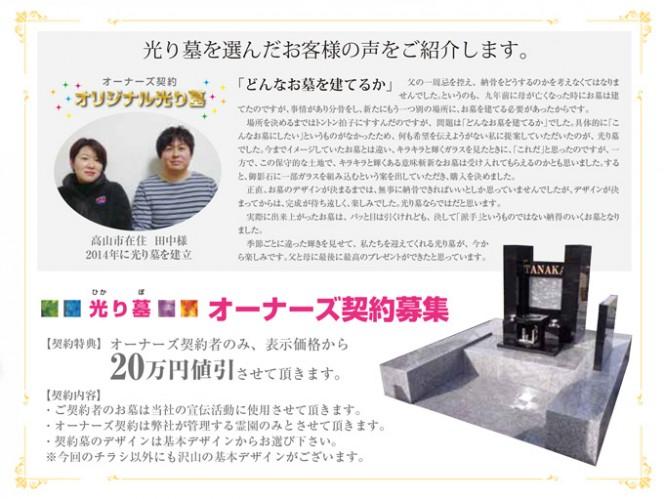 光り墓オーナーズ契約募集 【契約特典】オーナーズ契約者のみ、表示価格から20万円値引きさせていただきます。