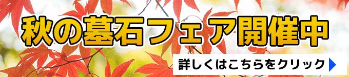 秋の墓石フェア