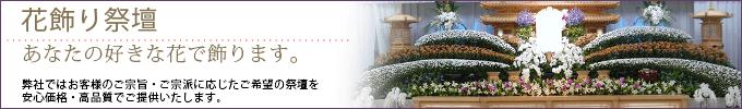 花祭壇ページへリンク