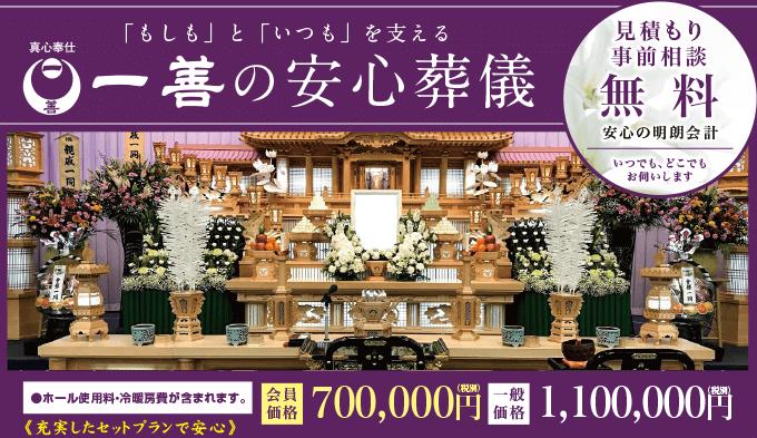 一善の安心葬儀プランのご紹介 充実したセットプランで会員価格700,000円