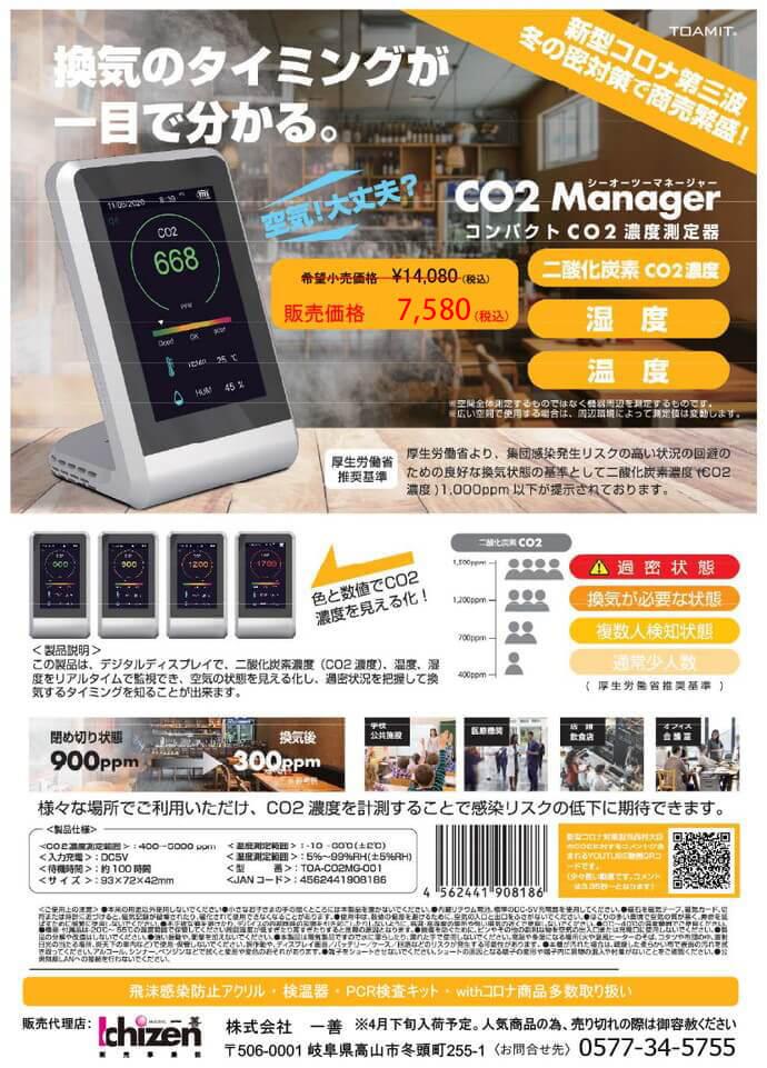 CO2マネージャーを限定販売中
