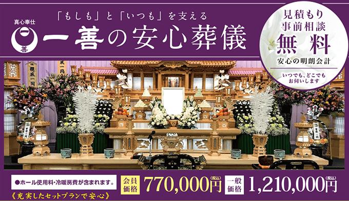 一善の安心葬儀プランのご紹介 充実したセットプランで会員価格770,000円